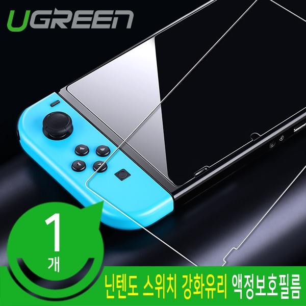 Ugreen U-50729 닌텐도 스위치 강화유리 액정보호필름 (클리어/1개)