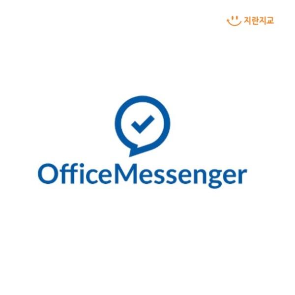 오피스 메신저(Office Messenger) 클라우드형 [기업용/라이선스/1년/1유저]