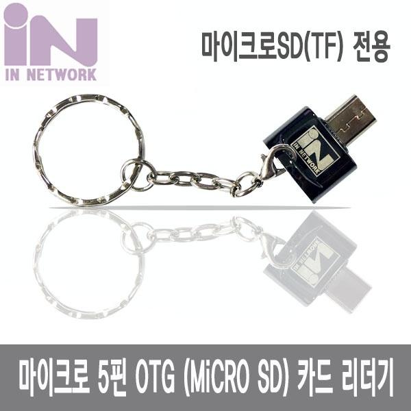 인네트워크 Micro 5핀 TO MicroSD 전용 메탈 카드리더기 [USB 2.0] [IN-UMMSD]
