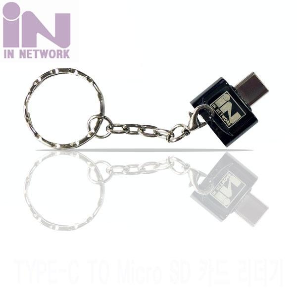 인네트워크 USB 3.1(Type C) TO MicroSD 전용 메탈 카드리더기 [USB 3.1(Type C)] [IN-CMSD1]