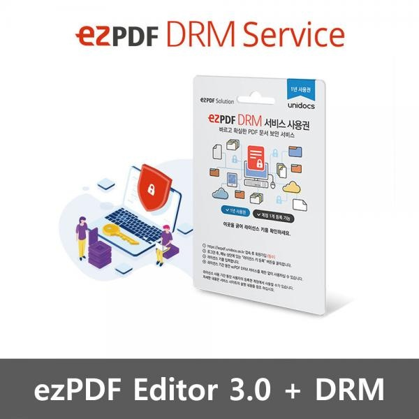 ezPDF DRM Service [기업용/라이선스/1년사용] [100개 이상 구매 시, 1개당 금액]