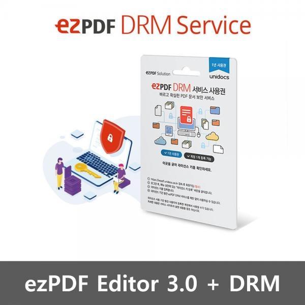 ezPDF DRM Service [기업용/라이선스/1년사용] [1-29개 구매 시, 1개당 금액]