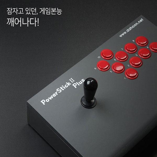 DHU-3300 파워스틱 2 플러스 조이스틱 스몰 제품선택 온라인