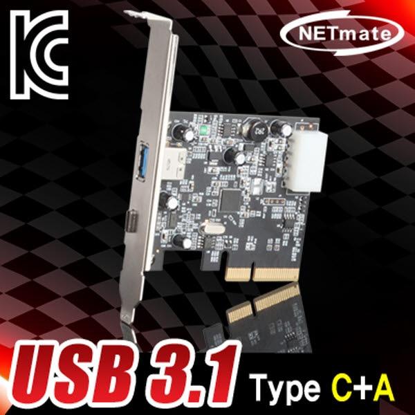 NETmate U-1120 (USB3.1/PCI-E/2포트) [슬림PC겸용]