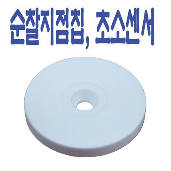 순찰초소 칩 Tag-02
