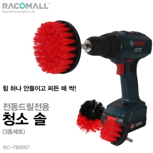 (RC-TB0057)전동드릴전용 청소솔(3in1)