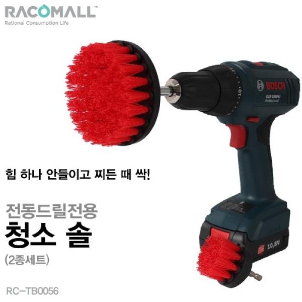 (RC-TB0056)전동드릴전용 청소솔(2in1)