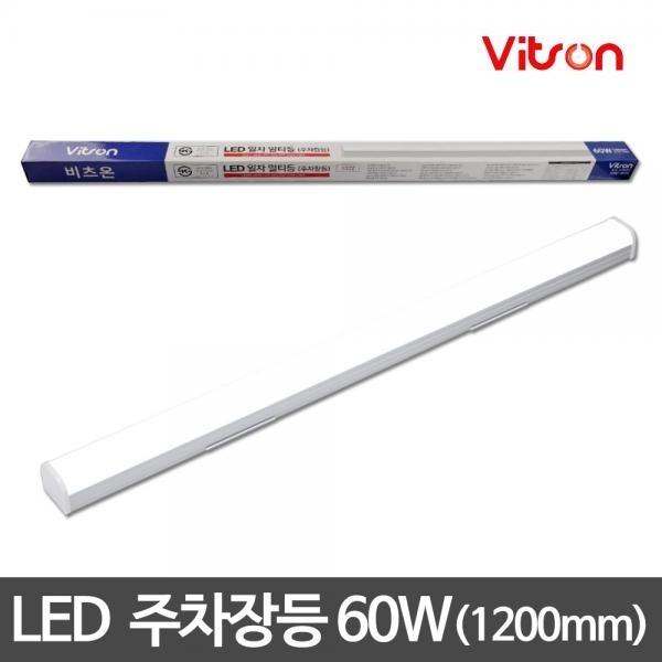 LED 주차장등 (1200mm/KS) [60W]
