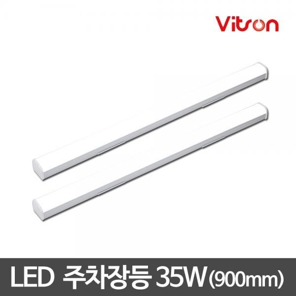 LED 주차장등 (900mm/KS) [35W]