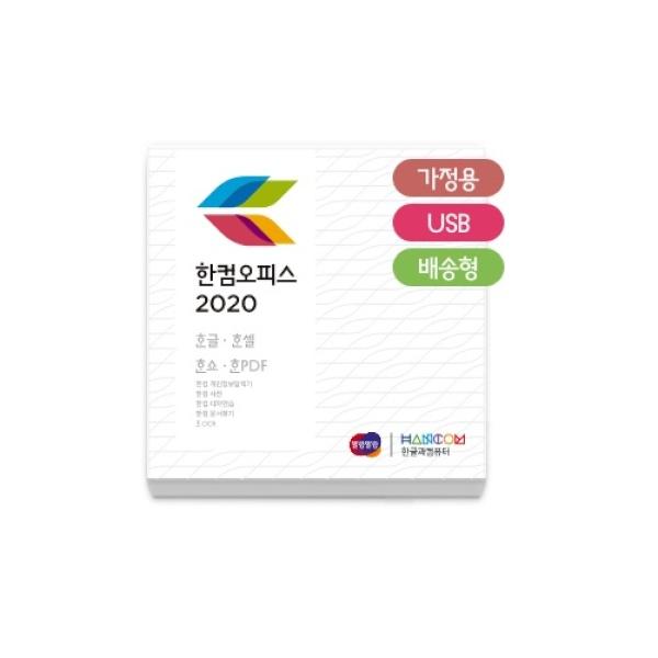 한컴오피스 2020 [가정용/패키지/USB방식]