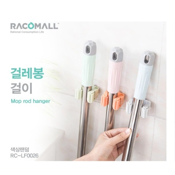 (RC-LF0026) [색상랜덤]걸레봉 걸이