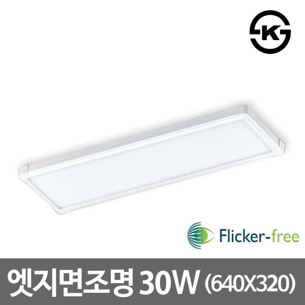 LED엣지등 슬림등 면조명 (640x320/플리커프리) [30W]