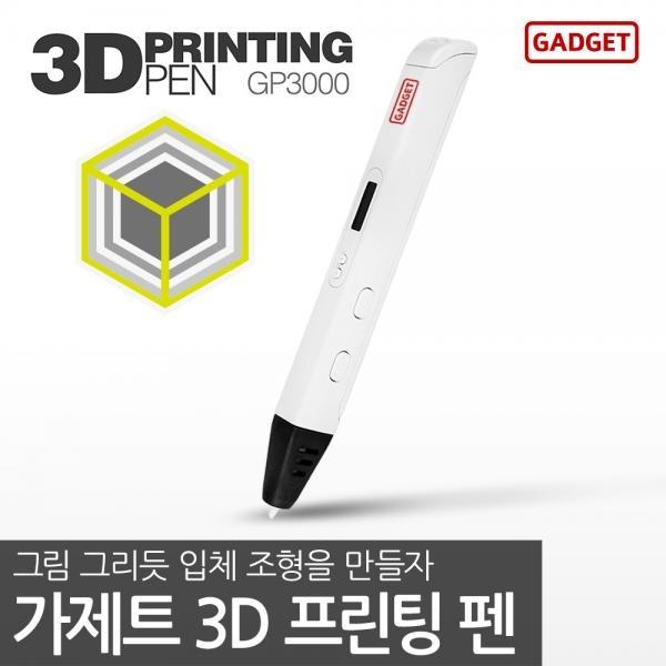 가제트 3D 펜 GP3000