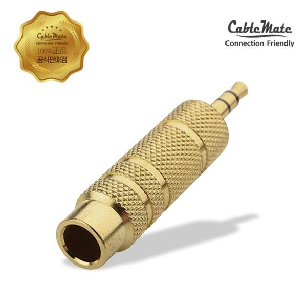 케이블메이트 3.5스테레오(M) to 5.5스테레오(F) 변환젠더 [CM770]