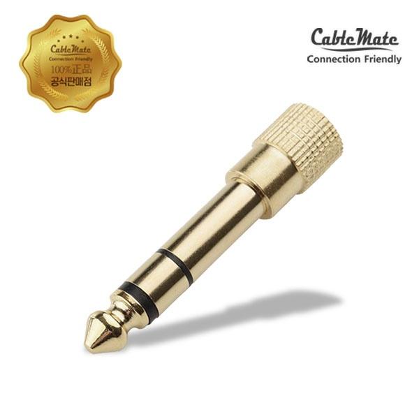 케이블메이트 3.5스테레오(F) to 5.5스테레오(M) 변환젠더 [CM660]