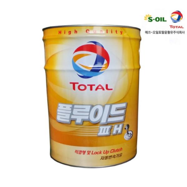 토탈 플루이드 3H 자동변석기유 [미션오일/차량용/20L]