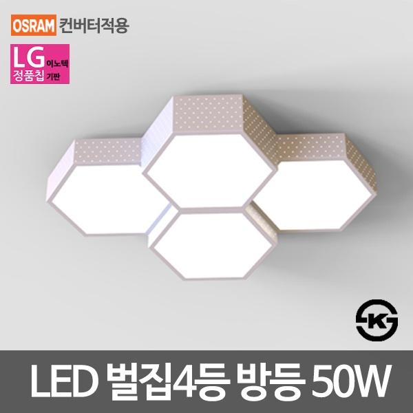 LED방등 벌집 4등 (LG칩/오스람안정기/KS인증) [50W]