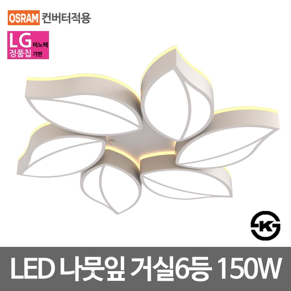 LED거실등 나뭇잎 투톤 6등 (LG칩/오스람안정기) [150W]