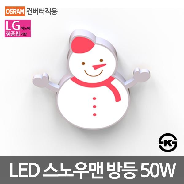 LED방등 키즈방등 눈사람 (LG칩/오스람안정기/KS) [50W]