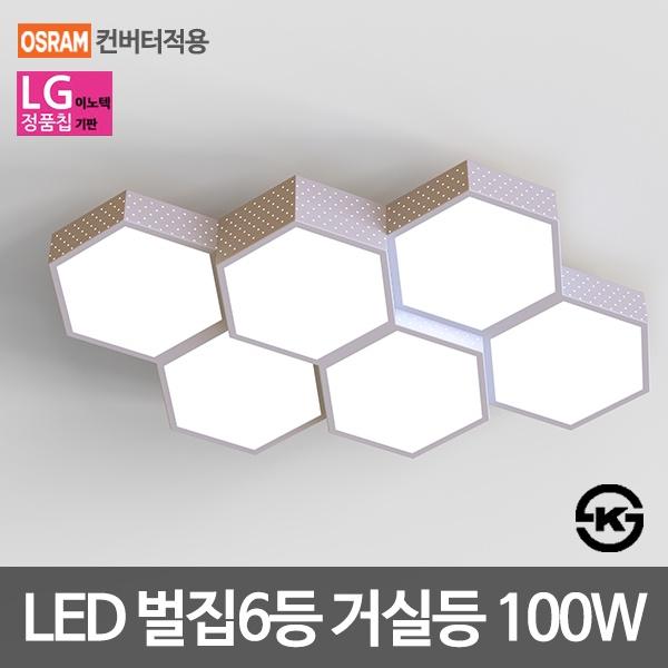 LED거실등 벌집 6등 (LG칩/오스람안정기/KS인증) [100W]
