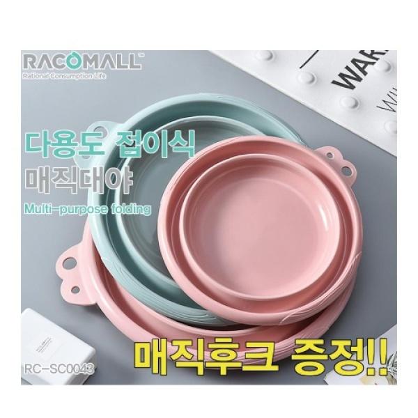 다용도 접이식 매직대야 (RC-SC0043) [중형] [중형/핑크]