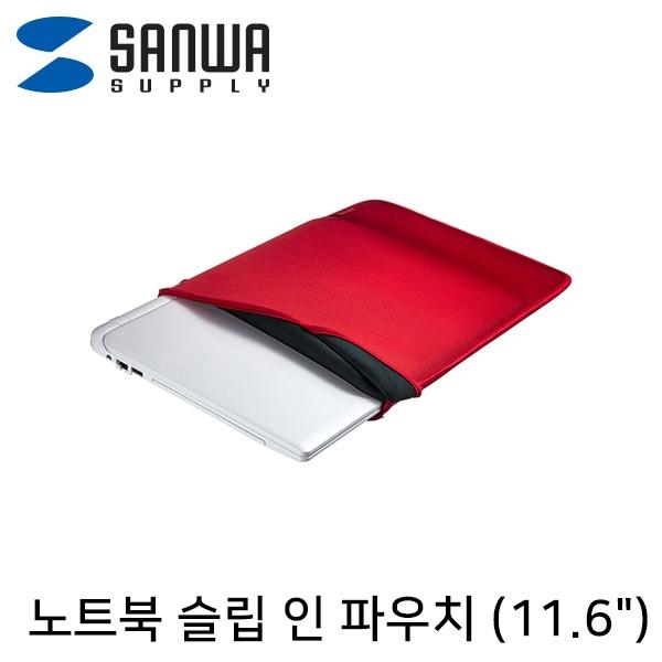 SANWA IN-WETSL11 노트북 슬립 인 파우치 11.6