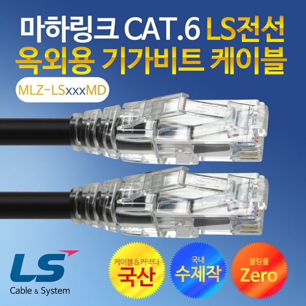 LS전선 CAT.6 옥외용 제작 랜케이블 1M [MLZ-LS001MD]