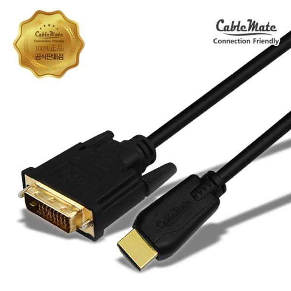 케이블메이트 HDMI to DVI 기본형 골드 케이블 20M