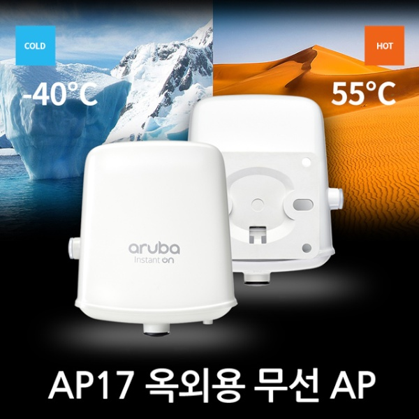 Aruba Instant On AP17 [R2X11A/무선AP/POE] [전원장치미포함]