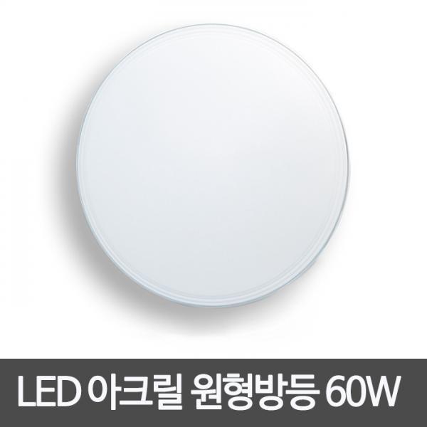 LED방등 원형방등 아크릴방등 [60W]