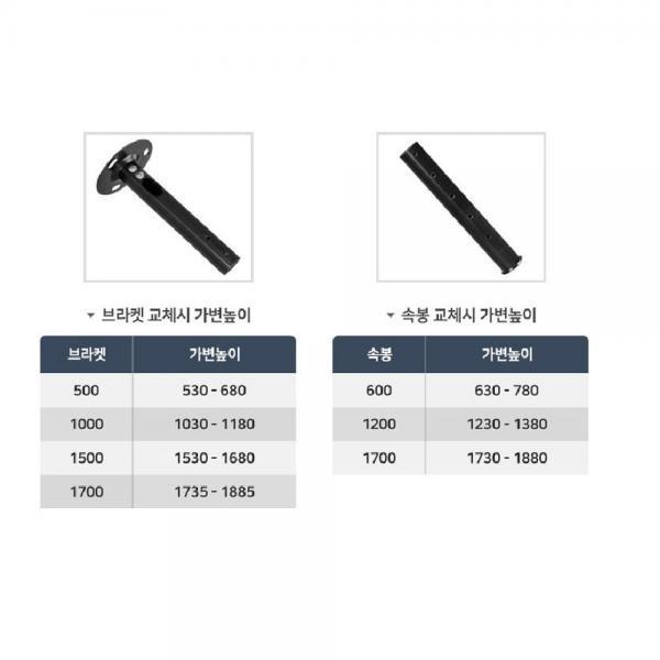 천정형 속봉,  LC-A1 전용, 블랙 [600mm]