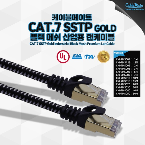 케이블메이트 CAT.7 S-STP 메쉬 랜케이블 50M [CM-7MS050]