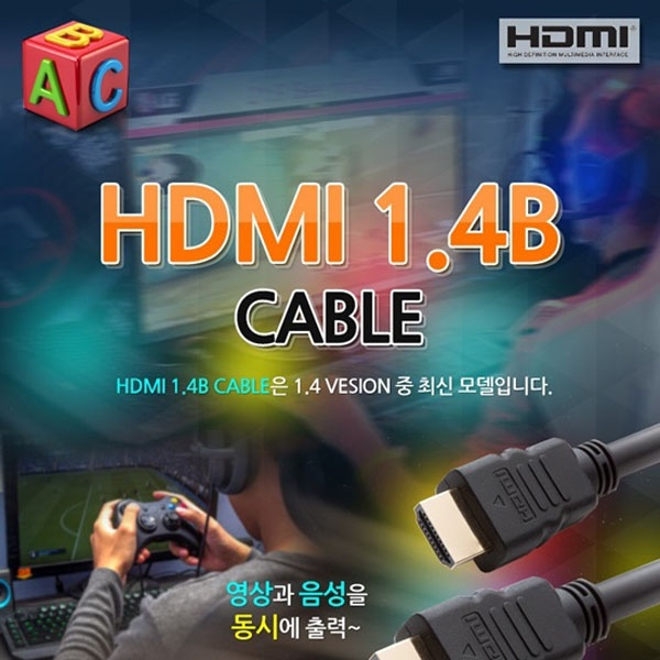 ABC넷 HDMI 케이블 [Ver1.4] 20M