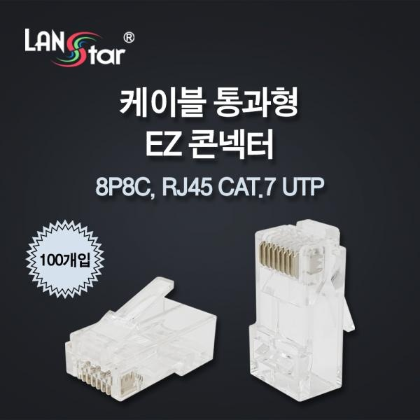 랜스타 EZ플러그, CAT.7 UTP [100개/박스] [LS-PASS-7UTP]