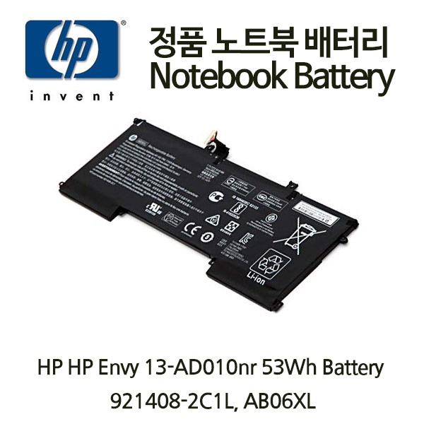 노트북 배터리, Envy 13-AD010nr 53Wh Battery  921408-2C1 AB06XL [병행수입]