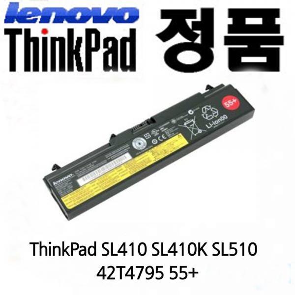 노트북 배터리, ThinkPad SL410 SL410K SL510 42T4795 55+ [병행수입]