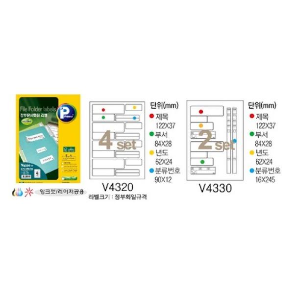 정부문서화일라벨 V4330 [2SET/50매]