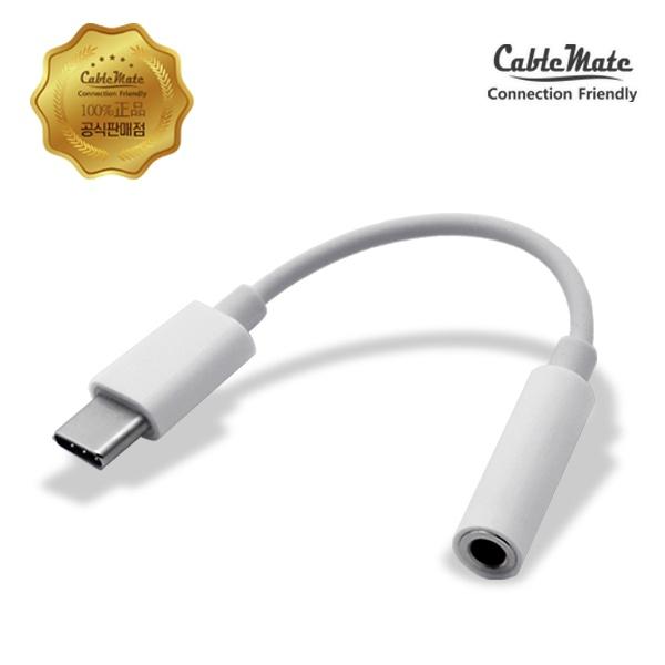 케이블메이트 USB 3.1 C타입 to 스테레오 AUX 젠더 CM-7ST01 [화이트]