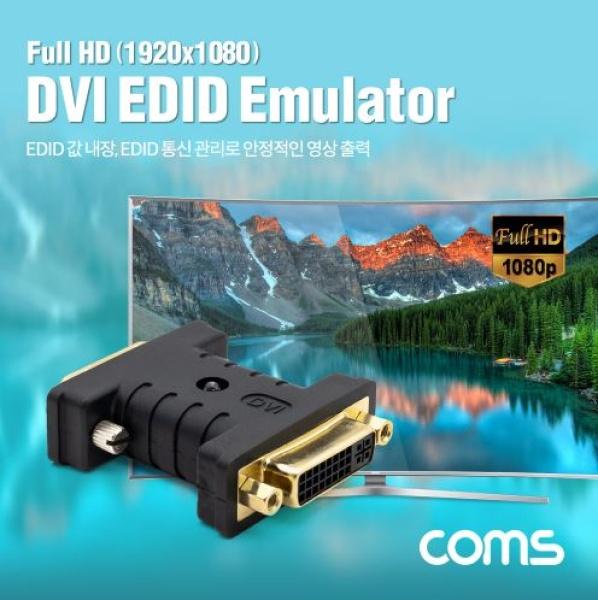 컴스 DVI EDID 에뮬레이터 [DM842]