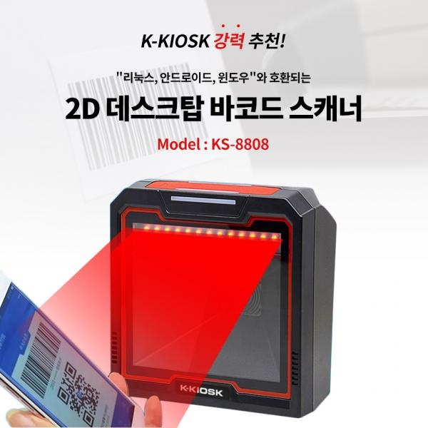KS-8808 2D 탁상형 바코드스캐너 [USB]
