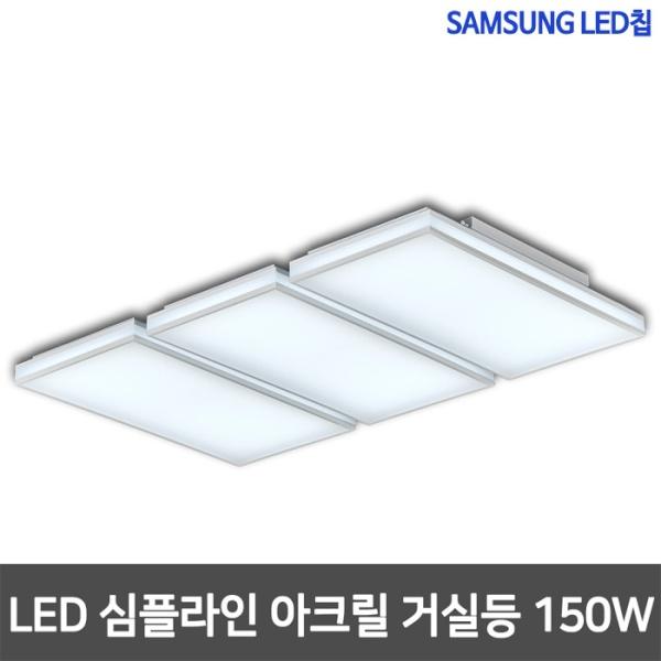 심플라인 LED거실등 LG칩 [150W]