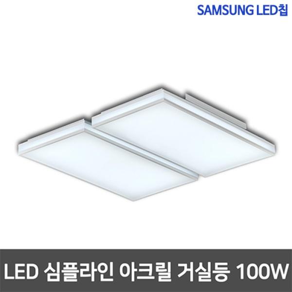 심플라인 LED거실등 LG칩 [100W]