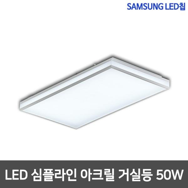 심플라인 LED거실등 LG칩 [50W]