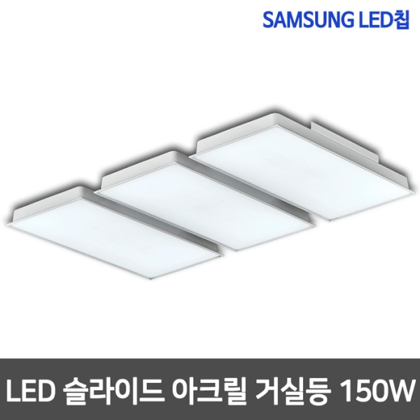 슬라이드 LED거실등 LG칩 [150W]