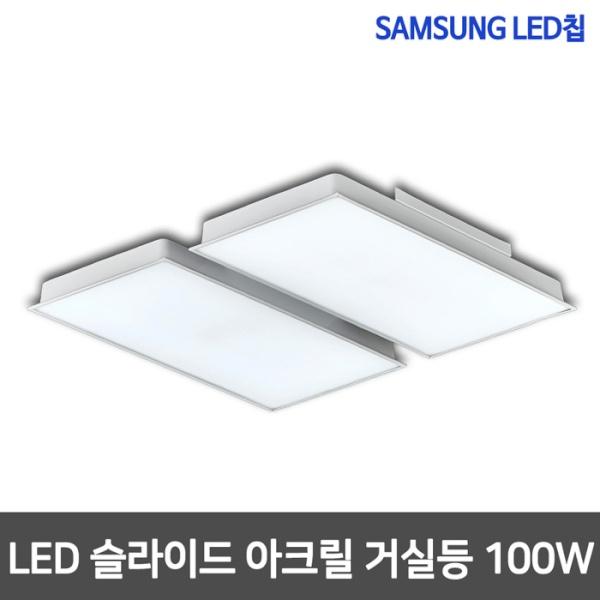 슬라이드 LED거실등 LG칩 [100W]