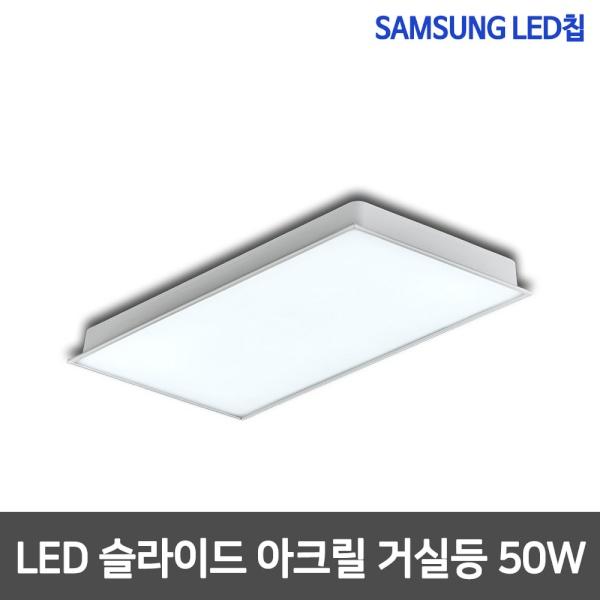 슬라이드 LED거실등 LG칩 [50W]
