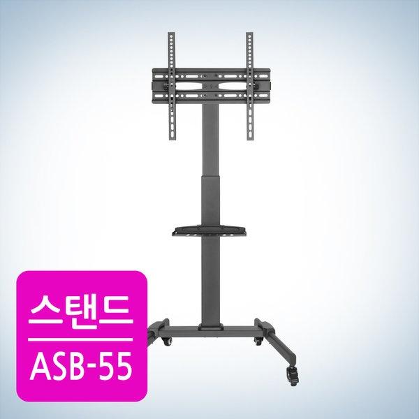 이동식 거치대, ASB-55 [32~55형]