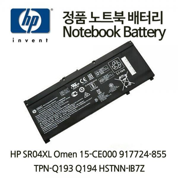 노트북 배터리, SR04XL Omen 15-CE000 917724-855 TPN-Q193 Q194 HSTNN-IB7Z [병행수입]