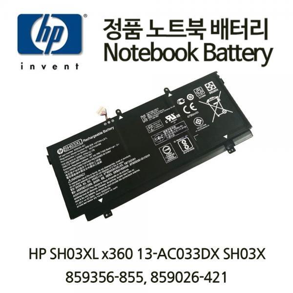 노트북배터리, SH03XL x360 13-AC033DX SH03X 859356-855, 859026-421 [병행수입]