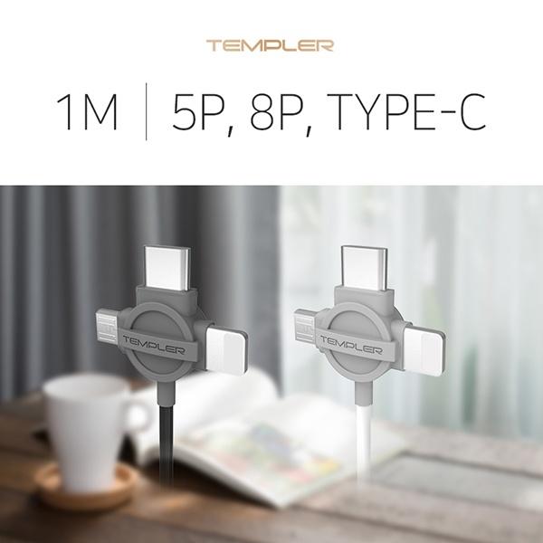 템플러 3in1 멀티케이블 1m ( 5핀, 8핀, TYPE-C ) (동시충전 안됨) [TEM-P58C-100]